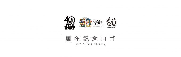 素敵な周年記念ロゴまとめ_その2