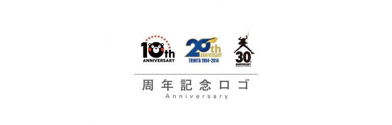 素敵な周年記念ロゴまとめ_その1